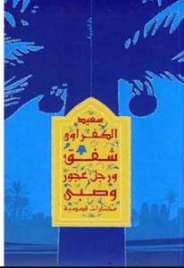 تحميل كتاب كتاب شفق ورجل عجوز وصبي - سعيد الكفراوي لـِ: سعيد الكفراوي