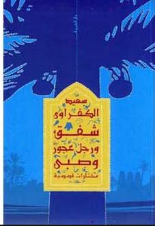 صورة كتاب شفق ورجل عجوز وصبي – سعيد الكفراوي