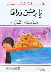 تحميل كتاب رواية يا دمشق وداعًا - فسيفساء التمرد - غادة السمان لـِ: غادة السمان