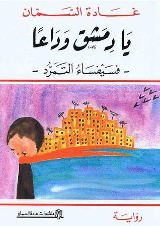 صورة رواية يا دمشق وداعًا – فسيفساء التمرد – غادة السمان