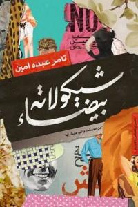 تحميل كتاب كتاب شيكولاته بيضاء - تامر عبده أمين لـِ: تامر عبده أمين