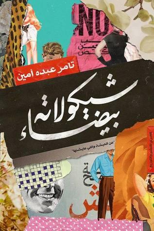 صورة كتاب شيكولاته بيضاء – تامر عبده أمين