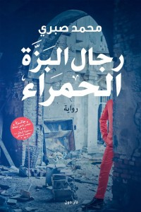 تحميل كتاب رواية رجال البزة الحمراء - محمد صبري لـِ: محمد صبري