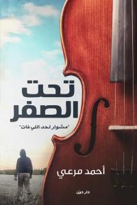 تحميل كتاب ديوان تحت الصفر - أحمد مرعي لـِ: أحمد مرعي