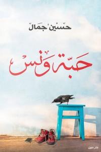 تحميل كتاب كتاب حبة ونس - حسين جمال لـِ: حسين جمال
