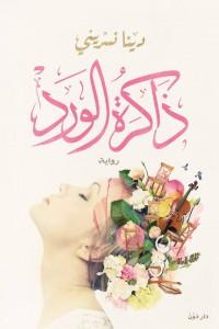 تحميل كتاب رواية ذاكرة الورد - دينا نسريني لـِ: دينا نسريني