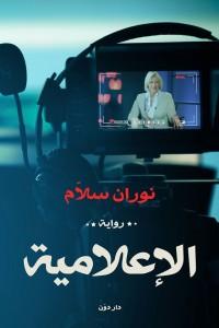 تحميل كتاب رواية الإعلامية - نوران سلاّم لـِ: نوران سلاّم
