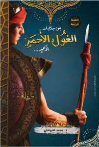 تحميل كتاب رواية من حكايات الغول الأحمر الأخير - محمد الدواخلي لـِ: محمد الدواخلي
