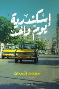 تحميل كتاب ديوان إسكندرية يوم واحد - محمد إنسان لـِ: محمد إنسان