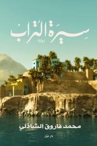 تحميل كتاب رواية سيرة التراب - محمد فاروق الشاذلي لـِ: محمد فاروق الشاذلي