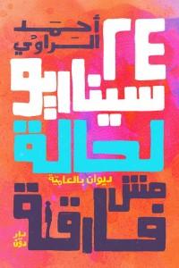 تحميل كتاب جديس اسماء الراجح pdf