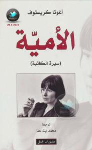 تحميل كتاب كتاب الأمية (سيرة ذاتية) - أغوتا كريستوف لـِ: أغوتا كريستوف