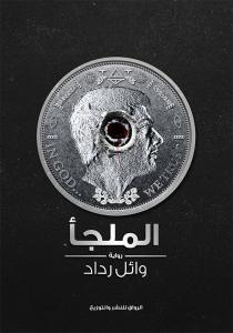 تحميل كتاب رواية الملجأ - وائل رداد لـِ: وائل رداد