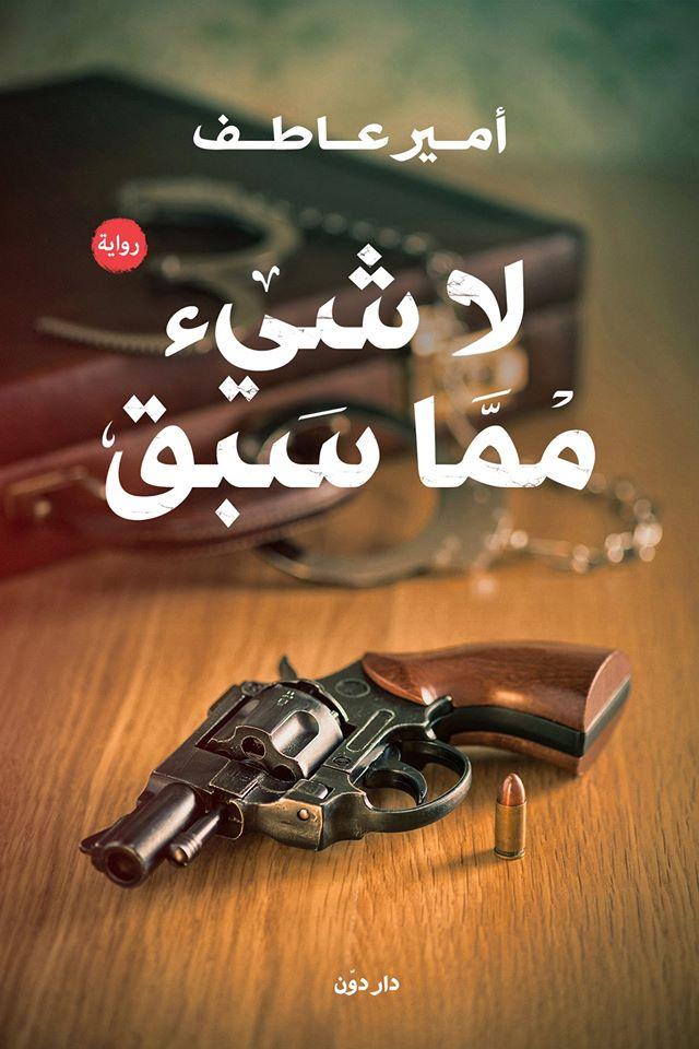 Photo of رواية لا شيء مما سبق – أمير عاطف