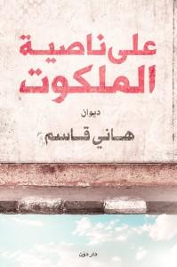 تحميل كتاب ديوان على ناصية الملكوت - هاني قاسم لـِ: هاني قاسم