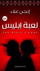 تحميل كتاب رواية لعبة إبليس - إنجي علاء لـِ: إنجي علاء
