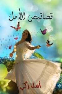 تحميل كتاب كتاب قصاقيص الأمل - أمل زكي لـِ: أمل زكي