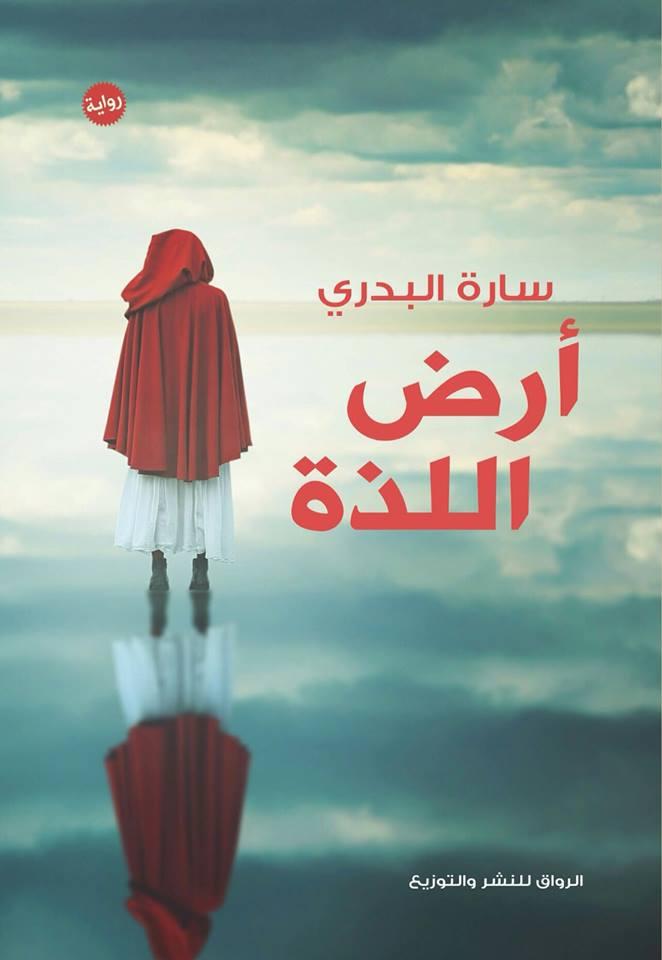صورة رواية أرض اللذة – سارة البدري