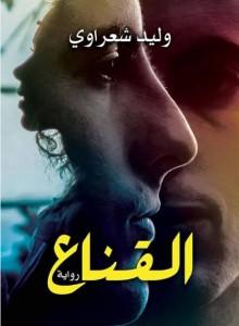 تحميل كتاب رواية القناع - وليد شعراوي لـِ: وليد شعراوي