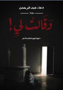 تحميل كتاب رواية وقالت لي - دعاء عبد الرحمن لـِ: دعاء عبد الرحمن