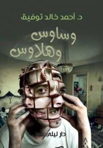 تحميل كتاب كتاب وساوس وهلاوس - أحمد خالد توفيق لـِ: أحمد خالد توفيق