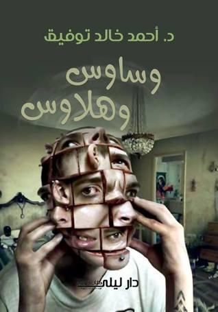 صورة كتاب وساوس وهلاوس – أحمد خالد توفيق
