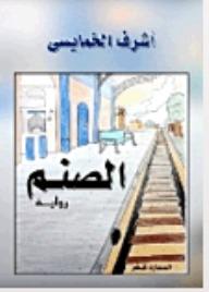 تحميل كتاب رواية الصنم - أشرف الخمايسي لـِ: أشرف الخمايسي