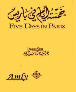 تحميل كتاب رواية خمسة أيام في باريس - دانيال ستيل لـِ: دانيال ستيل
