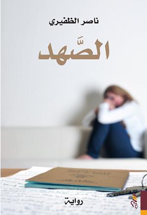 صورة رواية الصهد – ناصر الظفيري