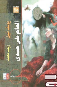 تحميل كتاب رواية العالم على جسدي - يوسف نبيل وزينب محمد لـِ: يوسف نبيل وزينب محمد