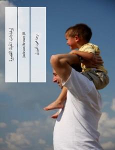 تحميل كتاب كتاب إرشادات الحياة القصيرة - جاكسون براون لـِ: جاكسون براون
