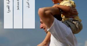 تحميل كتاب ارشادات الحياة القصيرة جاكسون براون pdf