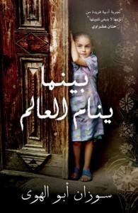 تحميل كتاب رواية بينما ينام العالم - سوزان ابو الهوي لـِ: سوزان ابو الهوي