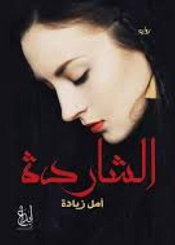 Photo of رواية الشاردة – أمل زيادة