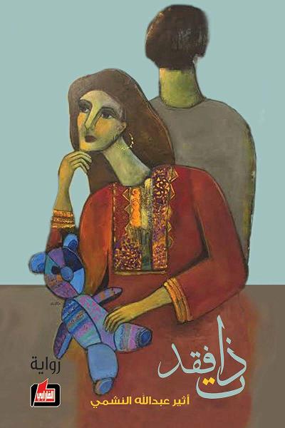 صورة رواية ذات فقد – أثير عبد الله النشمي