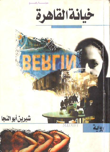 صورة رواية خيانة القاهرة ـ شيرين أبو النجا