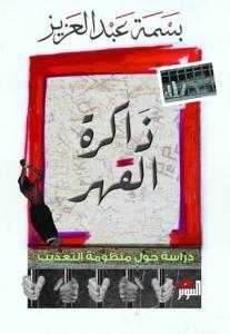 تحميل كتاب كتاب ذاكرة القهر (دراسة حول منظومة التعذيب) - بسمة عبد العزيز لـِ: بسمة عبد العزيز