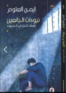 تحميل كتاب ديوان نبوءات الجائعين - أيمن العتوم لـِ: أيمن العتوم