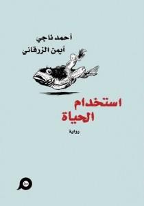 تحميل كتاب رواية استخدام الحياة - أحمد ناجي لـِ: أحمد ناجي