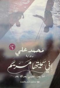 تحميل كتاب رواية إني سميتها مريم - محمد علي لـِ: محمد علي