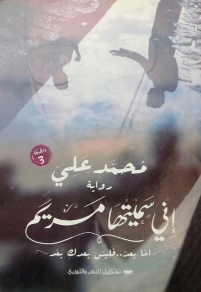 صورة رواية إني سميتها مريم – محمد علي