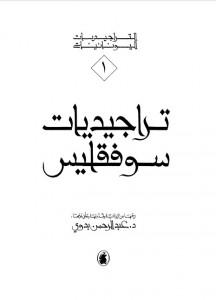 تحميل كتاب كتاب تراجيديات سوفقليس - سوفقليس لـِ: سوفقليس