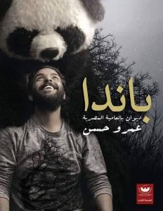 تحميل كتاب ديوان باندا - عمرو حسن لـِ: عمرو حسن