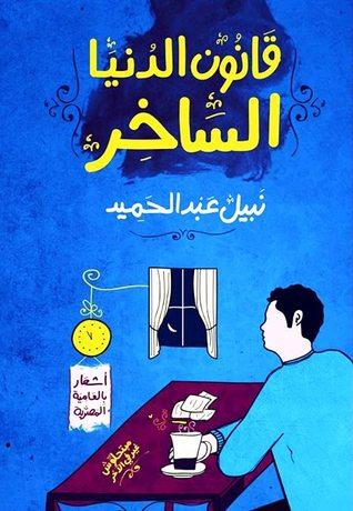 صورة ديوان قانون الدنيا الساخر – نبيل عبد الحميد