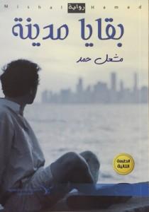 تحميل كتاب رواية بقايا مدينة - مشعل حمد لـِ: مشعل حمد