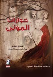 تحميل كتاب كتاب حوارات الموتى - محمد عبد الستار البدر لـِ: محمد عبد الستار البدر