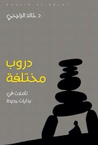 تحميل كتاب كتاب دروب مختلفة - خالد الراجحي لـِ: خالد الراجحي