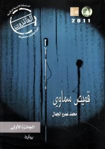 تحميل كتاب رواية قميص سماوي - محمد عمرو الجمال لـِ: محمد عمرو الجمال