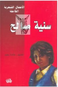 تحميل كتاب كتاب الأعمال الشعرية الكاملة - سنية صالح لـِ: سنية صالح