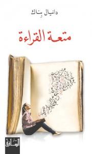 تحميل كتاب كتاب متعة القراءة - دانيال بناك لـِ: دانيال بناك